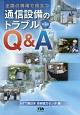 全国の現場で役立つ 通信設備のトラブルQ&A<改訂3版>
