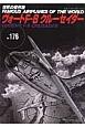 ヴォートF-8クルーセイダー 世界の傑作機176