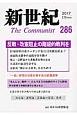 新世紀 2017.1 The Communist(286)