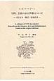 学問、芸術および啓蒙について 考訂定本・翻訳・原典批評