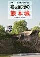 ブルーシートのかかっていない被災直後の熊本城 2016年4月16日撮影