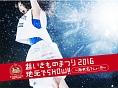 超いきものまつり2016 地元でSHOW!! ~海老名でしょー!!!~(通常盤)
