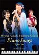 岩崎宏美with国府弘子 Piano Songs Special