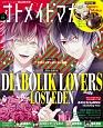 オトメイトマガジン B's-LOG別冊 特集:『DIABOLIK LOVERS LOST EDEN』 (26)