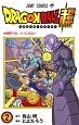 ドラゴンボール超-スーパー- (2)