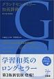 グランドセンチュリー和英辞典<第3版・新装版>