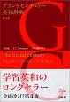 グランドセンチュリー英和辞典<第4版>