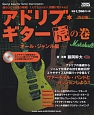 アドリブ・ギター虎の巻~オール・ジャンル編~<保存版> CD付