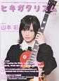 GiGS Presents ヒキガタリズム~ゼロから始めるギター・ライフ~ (2)