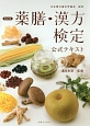 薬膳・漢方検定 公式テキスト<改訂版>