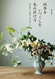 四季をいつくしむ花の活け方 一輪の表現から、多種活け、枝の大活けまで