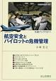 航空安全とパイロットの危機管理