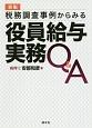 税務調査事例からみる役員給与実務Q&A<改訂>