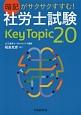 暗記がサクサクすすむ!社労士試験Key Topic20