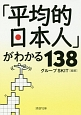 「平均的日本人」がわかる138