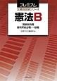憲法B 国家総合職/裁判所総合職・一般職 プレミアム公務員試験シリーズ