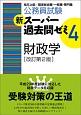 公務員試験 新・スーパー過去問ゼミ4 財政学<改訂第2版>