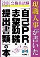 公務員試験 現職人事が書いた 「自己PR・志望動機・提出書類」の本 2018