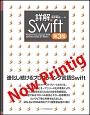 詳解Swift<第3版>