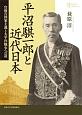 平沼騏一郎と近代日本 プリミエ・コレクション 官僚の国家主義と太平洋戦争への道