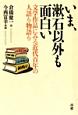いま、漱石以外も面白い 文学作品にみる近代百年の人語り物語り