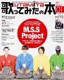 歌ってみたの本 2017January M.S.S Project/ROOT FIVE/96猫/蛇下呂