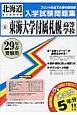 東海大学付属札幌高等学校 平成29年 北海道私立高等学校入学試験問題集4