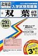 双葉高等学校 平成29年 北海道私立高等学校入学試験問題集6