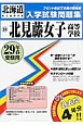 北見藤女子高等学校 平成29年 北海道私立高等学校入学試験問題集9