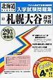 札幌大谷高等学校 過去入学試験問題集 平成29年春 北海道高等学校過去入試問題集 実物に近いリアルな紙面のプリント形式過去問4年分