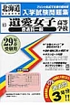 遺愛女子高等学校(普通科一般) 平成29年 北海道私立高等学校入学試験問題集15