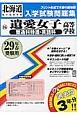 遺愛女子高等学校(普通科特進・英語科) 平成29年 北海道私立高等学校入学試験問題集16