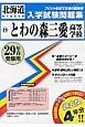 とわの森三愛高等学校 平成29年 北海道私立高等学校入学試験問題集17