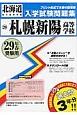 札幌新陽高等学校 平成29年 北海道私立高等学校入学試験問題集18