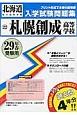札幌創成高等学校 過去入学試験問題集 平成29年春 北海道高等学校過去入試問題集 実物に近いリアルな紙面のプリント形式過去問4年分