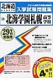 北海学園札幌高等学校 過去入学試験問題集 平成29年春 北海道高等学校過去入試問題集 実物に近いリアルな紙面のプリント形式過去問4年分