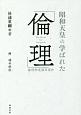 昭和天皇の学ばれた「倫理」 倫理御進講草案抄