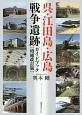 呉・江田島・広島 戦争遺跡ガイドブック<増補改訂版>