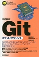 Gitポケットリファレンス<改訂新版>