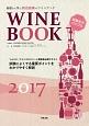 基礎から学ぶ田辺由美のワインブック ソムリエ、ワインエキスパート受験者必携テキスト 2017 試験によくでる重要ポイントをわかりやすく解説