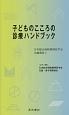 子どものこころの診療ハンドブック 日本総合病院精神医学会治療指針7