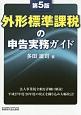外形標準課税の申告実務ガイド<第5版>