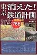 東京 消えた!鉄道計画 歴史秘話から読み解く首都未成766線