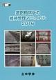 道路橋床版の維持管理マニュアル 2016 鋼構造シリーズ27