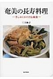 奄美の長寿料理-手しおにかけた伝統食-