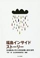 福島インサイドストーリー 役場職員が見た原発避難と震災復興
