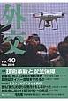 外交 特集:技術革新と安全保障 (40)