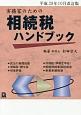 実務家のための相続税ハンドブック<平成28年10月改訂版>