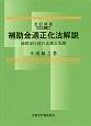 補助金適正化法解説<全訂新版・増補第2版> 補助金行政の法理と実務