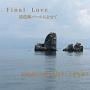 Final Love 琵琶湖パールによせて